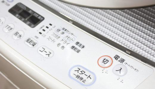 洗濯機カバーおすすめ11選と手作り方法!タイプ別や機能性でみる選び方も