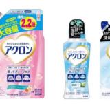 【改良新発売】ライオンよりおしゃれ着用洗剤『アクロン』がパワーアップして2018年9月19日より全国で発売開始!