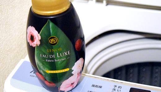 【レビュー】レノアオードリュクス 数量限定ボタニアンの香りの使用感・洗い心地は?【レポート】