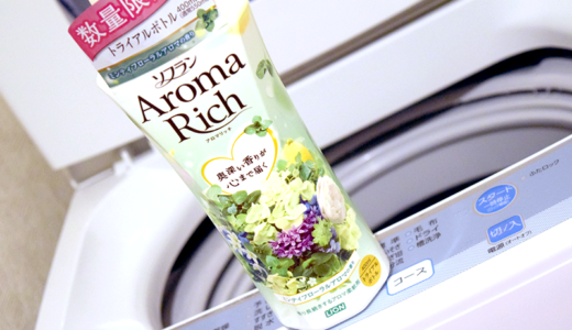 【レビュー】ソフラン アロマリッチ 数量限定ミンティフローラルアロマの香りの使用感・洗い心地は?【レポート】