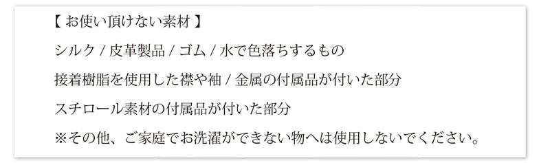 外出先も安心!携帯用シミとり剤「shimitori」でうっかりジミを素早く落とそう