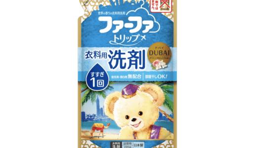 【新登場】9月よりファーファトリップ ドバイの香りが液体洗剤になって新登場!