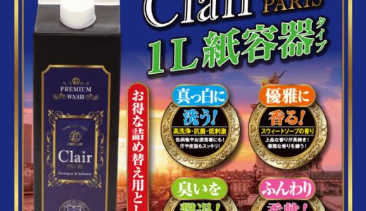 【新発売】「クレール・パリ(スイートソープの香り)」より1Lの紙パックサイズが新登場!