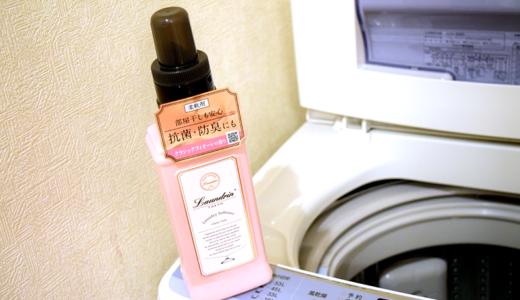 【レビュー】ランドリン 柔軟剤 クラシックフィオーレの香りの使用感・洗い心地は?【レポート】