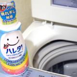 【レビュー】超コンパクト衣料用液体洗剤「トップ ハレタ!」の使用感・洗い心地は?【レポート】