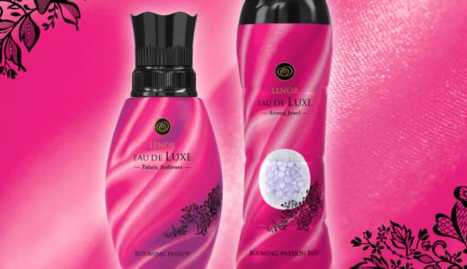 【9月上旬発売】プレミアムな香り『レノアオードリュクス』より「レノアオードリュクスブルーミングパッション」が新発売