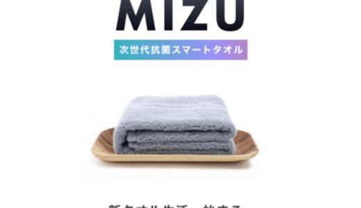 次世代スマートタオル『MIZU(ミズ)』が8月23日よりクラウドファンディング開始
