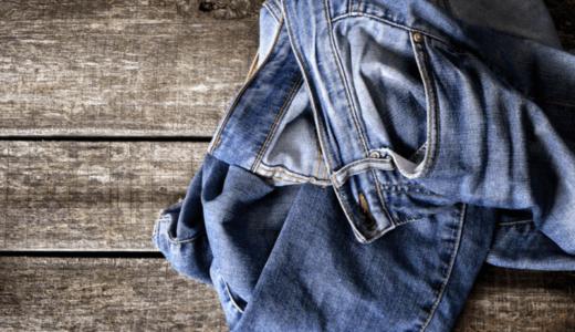 ジーンズの洗濯方法新常識!正しい洗い方や頻度・干し方・たたみ方のポイントを伝授