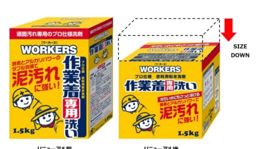 """落ちにくい汚れもしっかり落とす""""WORKERS 作業着粉末洗剤""""がリニューアル!"""