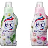 【改良新発売】衣料用液体洗剤『フレグランスニュービーズジェル』が9月29日より発売開始