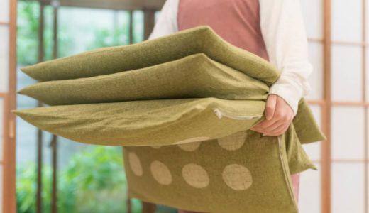 座布団とカバーを自宅で洗濯する方法!失敗しないコツとポイント