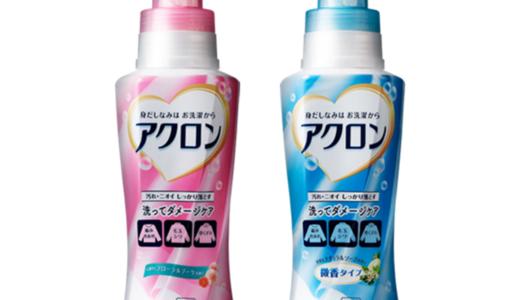 アクロンを使えば柔軟剤は不要?気になる効果や使い方・素材別の洗い方まで一挙公開