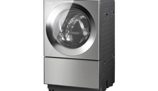 【11月より発売】パナソニックのななめドラム洗濯乾燥機Cuble(キューブル)に新機能が加わりバージョンアップ!