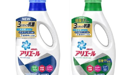 アリエールの洗剤を極めよう!目的別にみるおすすめ商品7選のご紹介