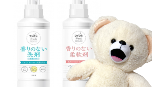 【レビュー】ファーファ Free&(フリーアンド)香りのない柔軟剤&洗剤が凄かった!【レポート】