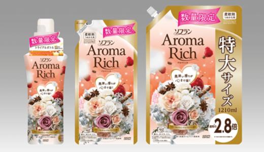 【数量限定発売】『ソフラン アロマリッチ』より新しい香り『フローラルキャンドルアロマの香り』が新登場