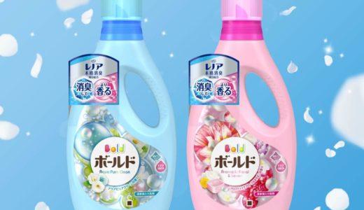柔軟剤入り洗剤『ボールド』の特徴と使い方!製品のラインナップも合わせてご紹介