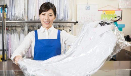 大阪にある人気宅配クリーニング店おすすめ8選!衣類の保管無料などお得なサービスが満載