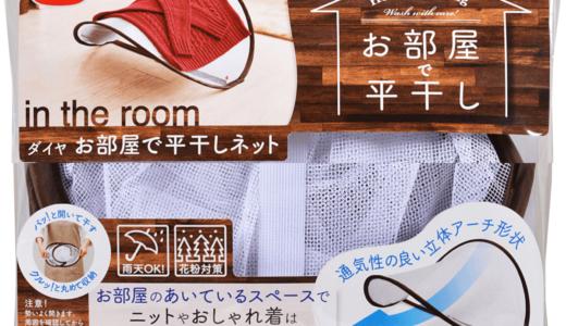 【新発売】室内干しにおすすめの『ダイヤ お部屋で平干しネット』が2018年11月15日より発売開始