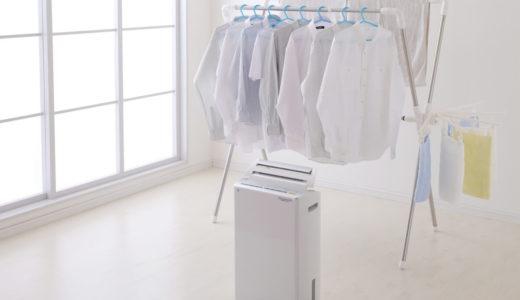 衣類乾燥除湿機のおすすめランキング15選!人気機種はどのタイプ?種類・選び方のポイントもチェック
