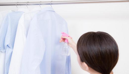 衣類用消臭スプレーの人気ランキング10選!選び方のポイントとおすすめはコレ!