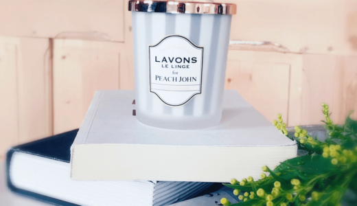 LAVONS×PEACH JOHNのコラボフレグランスの「シークレットブロッサムの香り」新たに芳香剤が登場