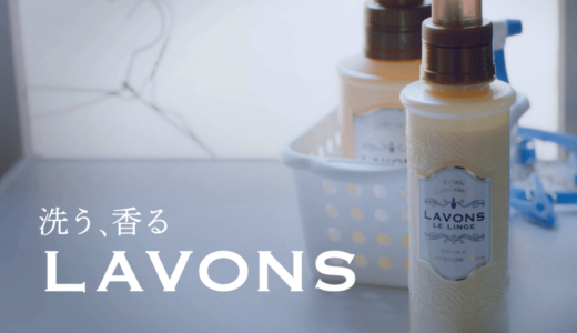 LAVONS(ラボン)の柔軟剤は香りがクセになる!柔軟剤入り洗剤やシャレボンなど15の商品ラインナップをご紹介