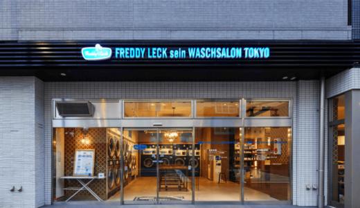 コインランドリーの進化版!?『フレディ レック・ウォッシュサロン トーキョー』とはどんなところ?
