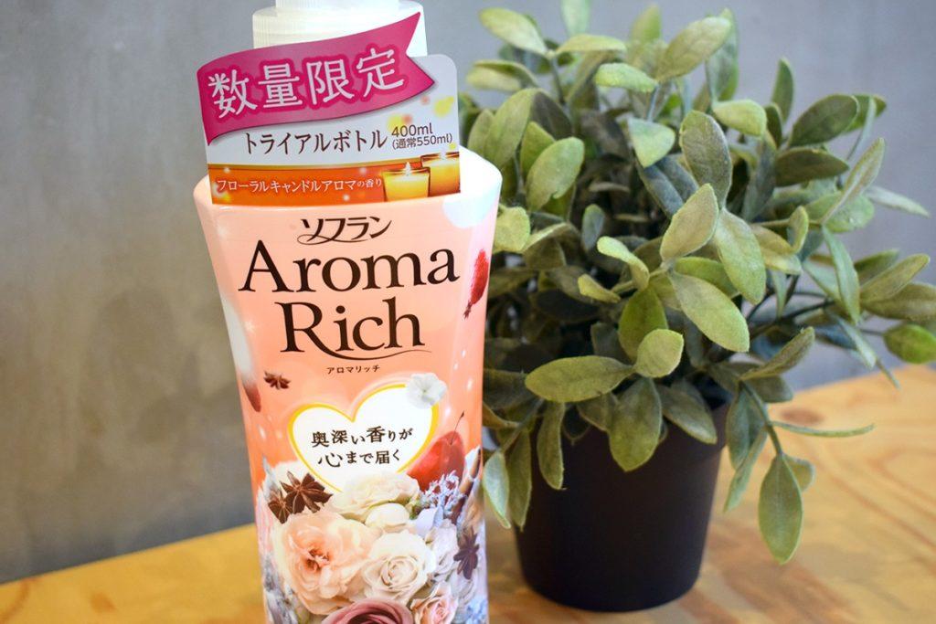 【レビュー】ソフラン アロマリッチ 数量限定フローラルキャンドルアロマの香りの使用感・洗い心地は?【レポート】