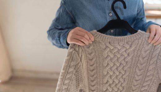 毎日洗っていいの?セーターやニットなどのデリケートなおしゃれ着を洗う正しい頻度