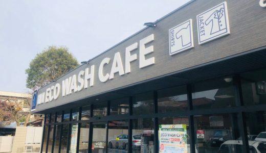 コインランドリーで地球を救える!ECO WASH CAFEはどんなところ?