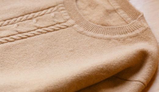 【ECO WASH CAFEコラボ企画第3弾】毛玉を防いでニットやセーターの寿命を長くする方法
