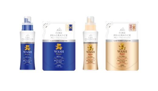 「ファーファ ファインフレグランス」シリーズより新商品が2019年3月中旬発売開始