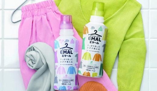 『エマール』のおしゃれ着用洗剤はニットにウールやレーヨンもシワなく洗える!製品特長と正しい使い方