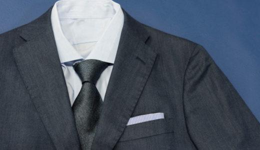 スーツをクリーニングにだす頻度や気になる料金相場は?セルフで行う日常お手入れ方法も