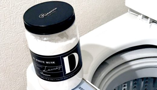 【レビュー】ニオイを落とす粉末洗剤Rinenna#2(リネンナ)の使用感・洗い心地は?【レポート】