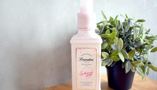 【レビュー】ランドリン SAKURA(サクラ)チェリーブロッサム2019の香りの使用感・洗い心地は?【レポート】