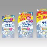【新発売】史上最強の白さを実現した衣料用液体酸素系漂白剤『ブライトSTRONG』が2019年3月27日より発売開始