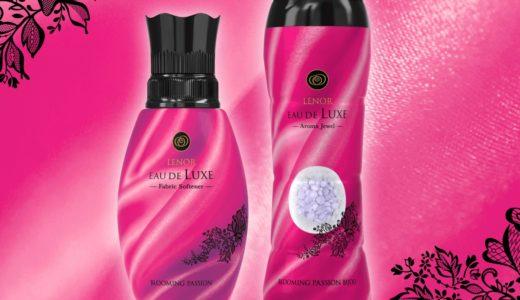 レノアオードリュクスの柔軟剤でくらしに贅沢な香りをプラス!3つの香りと種類別使い分け方法とは?