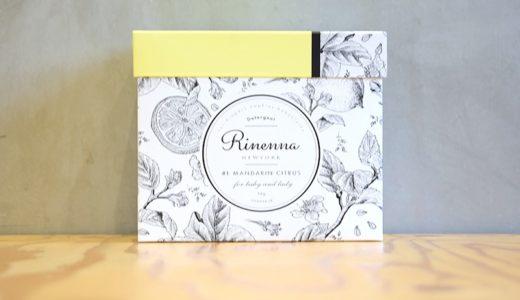【レビュー】ごっそりとニオイとよごれを落とす粉末洗剤Rinenna#1(リネンナ)の使用感・洗い心地は?【レポート】