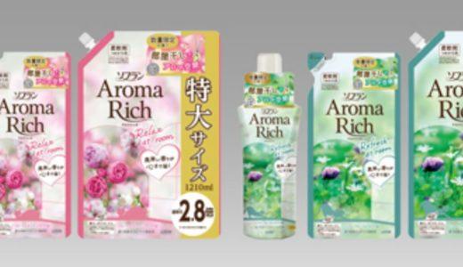 【数量限定発売】ソフラン アロマリッチから『フローラルガーデンアロマの香り』と『ミンティフローラルアロマの香り』が発売!!