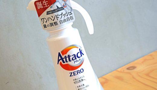 【レビュー】アタックZERO(アタックゼロ)の使用感・洗い心地は?【レポート】