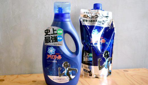【レビュー】アリエールプラチナスポーツの使用感・洗い心地は?【レポート】