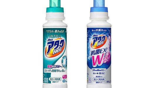 【2019年4月時点】洗剤・柔軟剤終売情報【ウルトラアタックneo・アロマジュエル等】