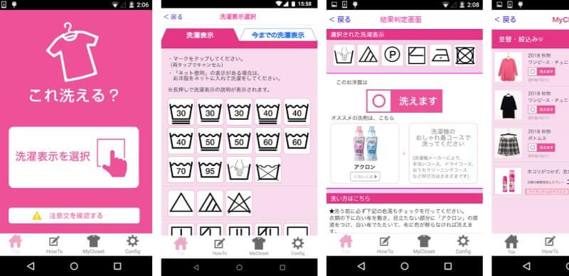 C_183_11,洗濯指数 アプリ