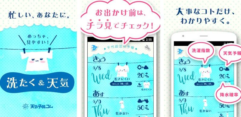 【ACRWEB】洗たく&天気