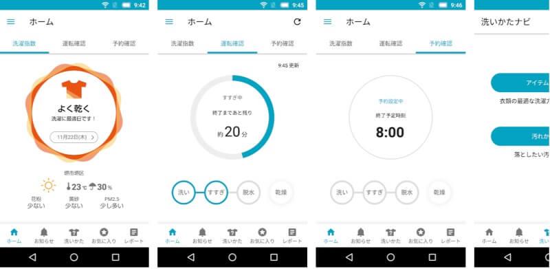 C_183_5,洗濯指数 アプリ