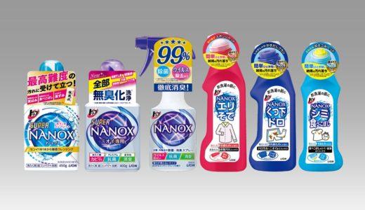 【新発売】『トップNANOX(ナノックス)』シリーズが生まれ変わる!あきらめていたお洗濯の悩みにアプローチするトータルブランドへ