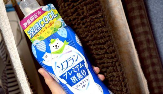 【レビュー】ソフラン プレミアム消臭 柔軟剤 アイスミントの香りの使用感・洗い心地は?【レポート】