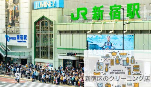 安くて早い!新宿のクリーニング店おすすめ7選!シミ抜き・宅配対応あり